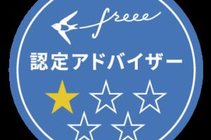 freeeの認定アドバイザー